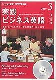 CDR実践ビジネス英語 (NHK CD)