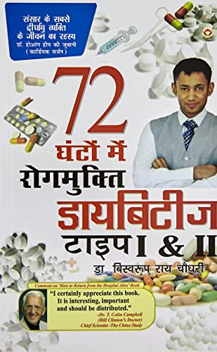 Diabetes Type 1 & 2: 72 Ghanton Mai Rogmukt
