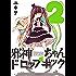 邪神ちゃんドロップキック(2) (メテオCOMICS)