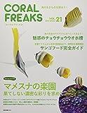 コーラル・フリークス VOL.21 (NEKO MOOK)