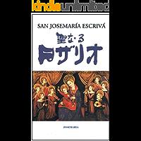Santo Rosario (Japanese Edition)