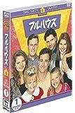 フルハウス〈シックス〉セット1 [DVD]