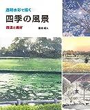 透明水彩で描く四季の風景 ~技法と画材~