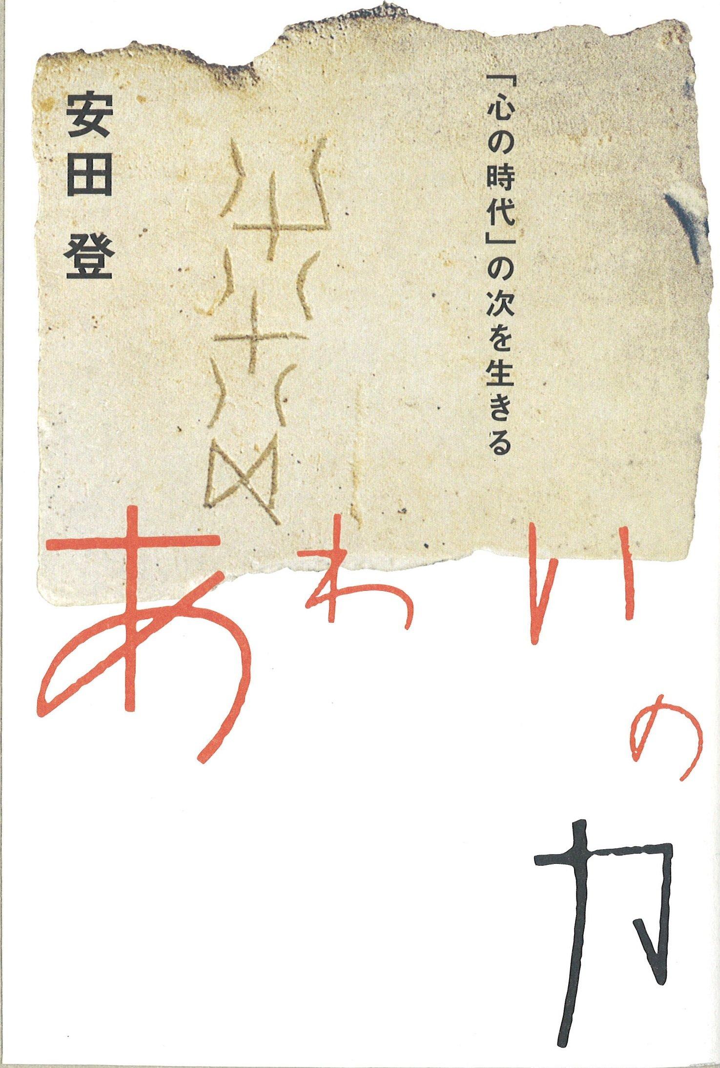 Awai no chikara : kokoro no jidai no tsugi o ikiru ebook