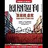 """""""贸易战""""虚实 香港凤凰周刊2018年第12期"""