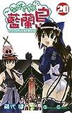 ながされて藍蘭島(20) (ガンガンコミックス)