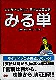 みる単DVD 20分で英語が話せる! ここがヘンだよ!日本人の英会話 (<DVD>)