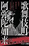 歌舞伎町 阿弥陀如来~闇東京で爆走を続けるネオ・アウトローの不良社会漂流記