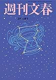 週刊文春 3月16日号[雑誌]