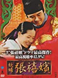 [DVD]妖婦 張禧嬪 DVD-BOX 2