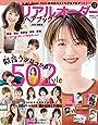 リアルオーダーヘアブック2020最新版 (晋遊舎ムック)