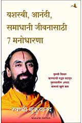 7 Mindsets for Success, Happiness and Fulfilment (Marathi) (Marathi Edition) Kindle Edition