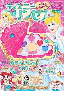 ディズニープリンセス らぶきゅーと 2018年 08 月号 雑誌 本