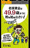 老後資金は49.9歳までに貯め始めなさい!: 私の老後に必要な資金は2164万円です あなたの金額は?