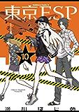東京ESP(10) (角川コミックス・エース)