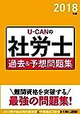 2018年版 U-CANの社労士 過去&予想問題集【予想模擬試験つき】 (ユーキャンの資格試験シリーズ)