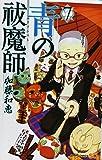 青の祓魔師 7 (ジャンプコミックス)