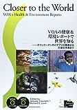VOAの健康&環境レポートで世界を知る―Closer to the WORLD:VOA's オランウータン向けアプリの開発から天候予測まで