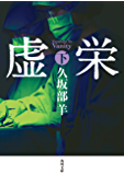 虚栄 下 (角川文庫)