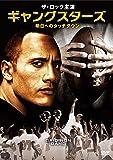 ギャングスターズ 明日へのタッチダウン [DVD]