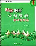体验汉语口语教程4:教学资源包(附光盘)