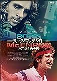 ボルグ/マッケンロー 氷の男と炎の男 [DVD]