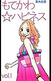 もてかわ☆ハピネス 第1巻