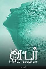 அடர் வனத்தின் யட்சி (Tamil Edition) Kindle Edition
