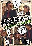 神さまぁ~ず Vol.3 [DVD]