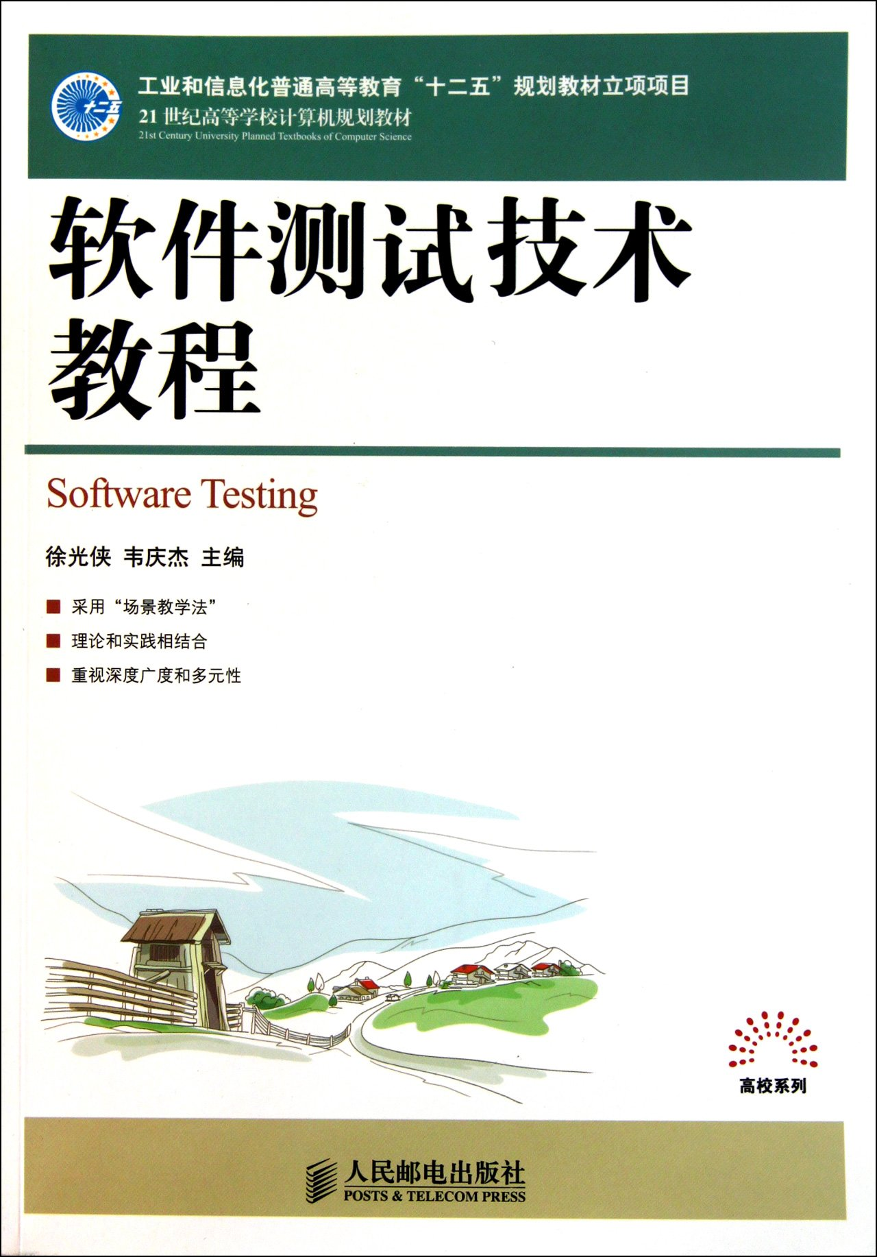 """Download Course of Software Testing Technology (""""""""Twelfth Five-Year"""""""" Planning Textbook Project of Higher Vocational and Professional Education of Industry and ... (Undergraduate Education) (Chinese Edition) pdf epub"""