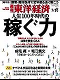 週刊東洋経済 2019年7/20号 [雑誌]