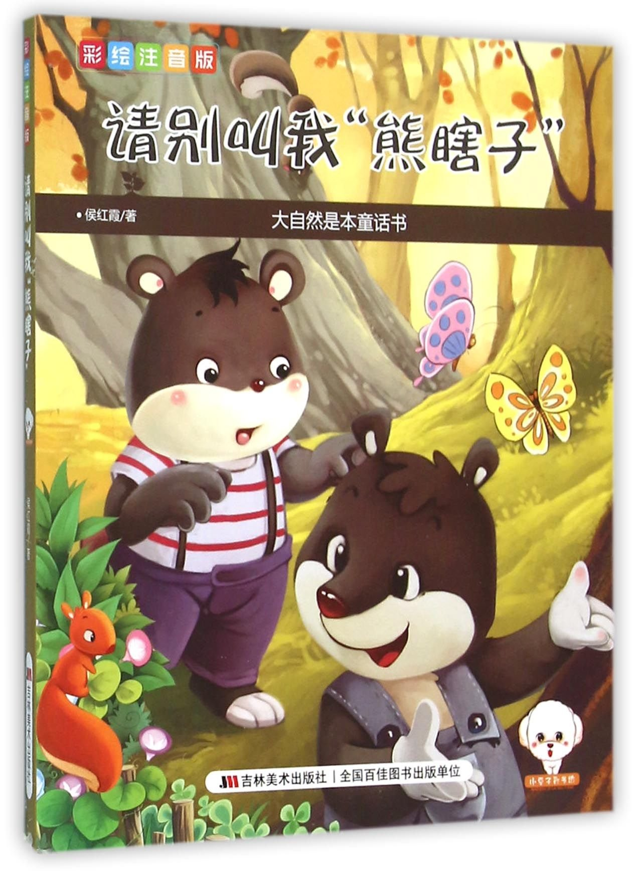 Please Don't Call Me Blind Bear (Chinese Edition) PDF