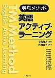 寺島メソッド 英語アクティブ・ラーニング