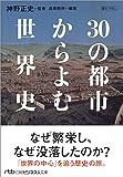 30の都市からよむ世界史 (日経ビジネス人文庫)