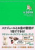 2019 Schedule, Diary & Money Book(2019 スケジュール、ダイアリーアンドマネーブック)