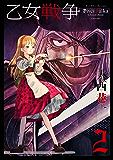 乙女戦争 ディーヴチー・ヴァールカ  : 2 乙女戦争 ディーヴチー・ヴァールカ (アクションコミックス)