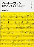 ベートーヴェン ピアノ・ソナタ全作品解説 (叢書ビブリオムジカ)