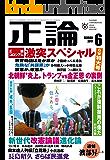 月刊正論 2017年 06月号 [雑誌]
