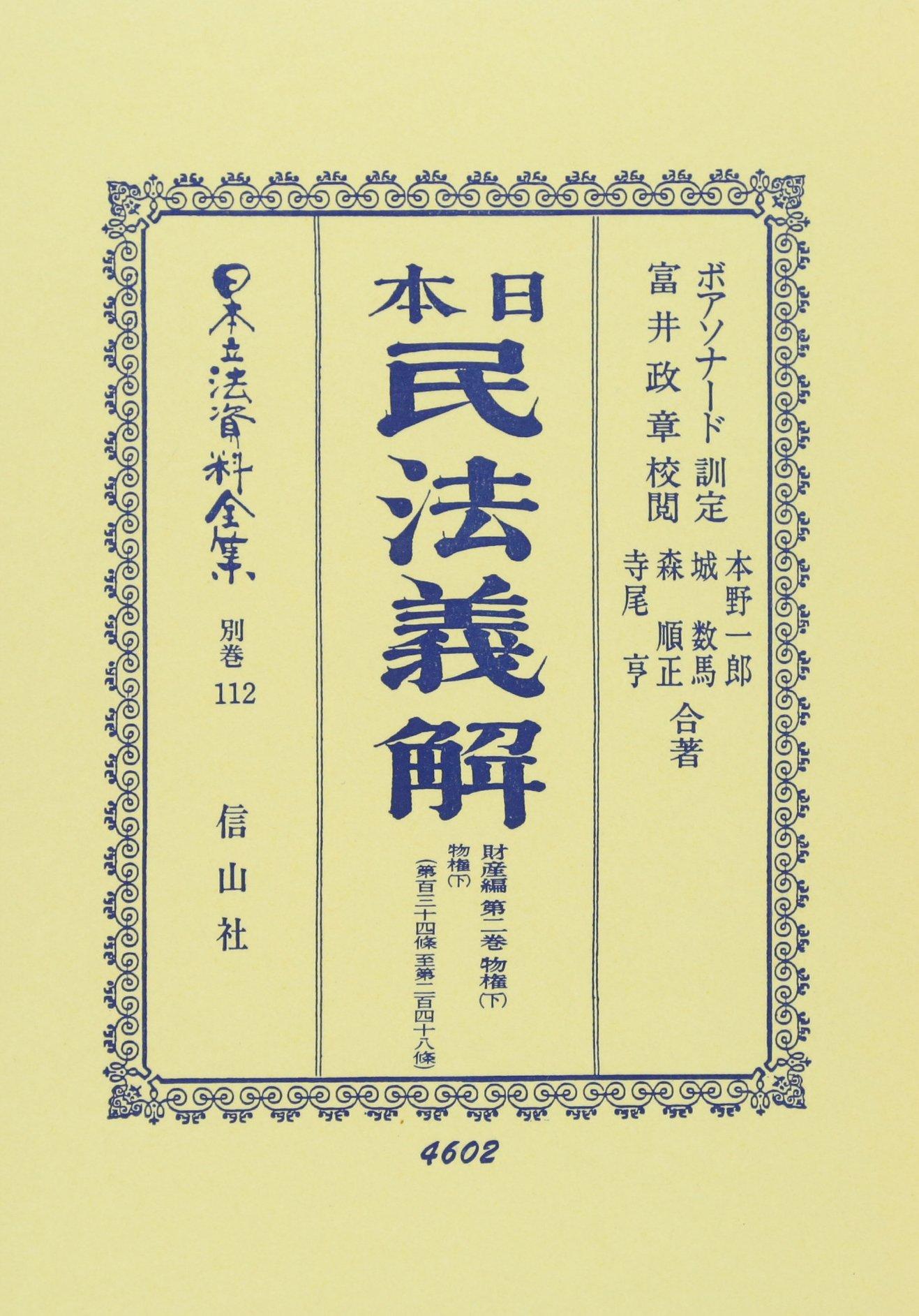 日本 民法〔明治23年〕義解 財産...