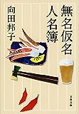 無名仮名人名簿 (文春文庫)