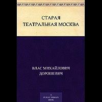 Старая театральная Москва (Russian Edition)