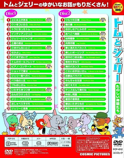 Amazoncojp トムとジェリー たのしい仲間たち 日本語吹替版 Dvd2枚組