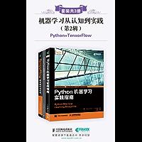 机器学习从认知到实践(第2辑)(套装共3册,Python+TensorFlow)(异步图书)