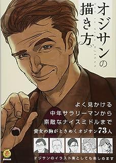 オジサン描き分けテクニック 顔からだ編 Yanami 本 通販 Amazon