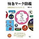 旅鉄BOOKS 010 特急マーク図鑑 列車を彩るトレインマーク