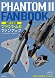 航空自衛隊 ファントムII ファンブック