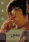 フリージア愛蔵版 1 (1) (ビームコミックス)