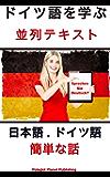 ドイツ語を学ぶ 並列テキスト 簡単な話 [ドイツ語  - 日本語]