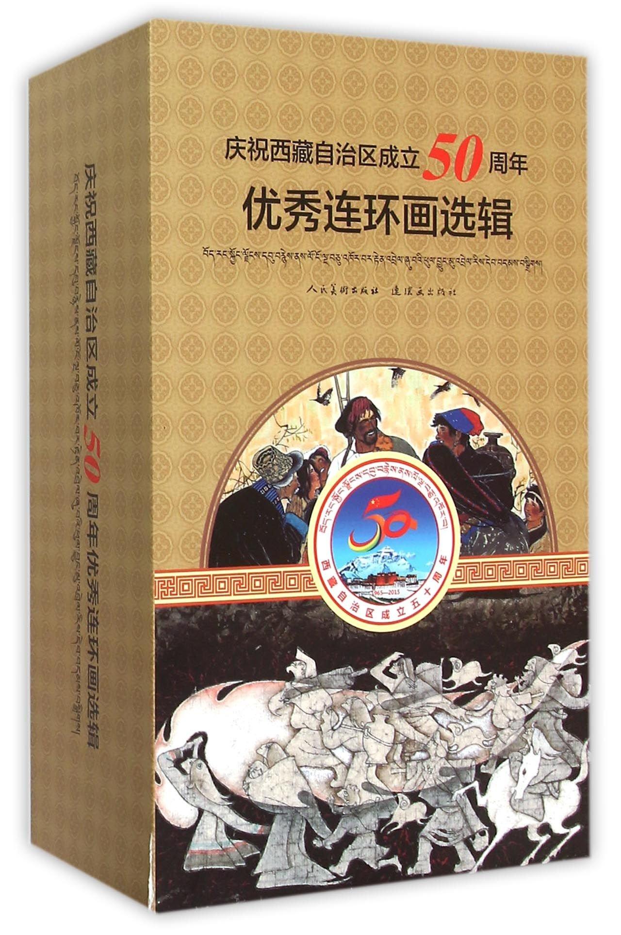 庆祝西藏自治区成立50周年优秀连环画选辑(共20册)(精) ebook