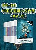 """值得一读的中国式悬疑小说合集(套装12册)(包括悬疑怪才羊行屮的""""异域密码""""系列、热门悬爱作家凉风薄暮的《梦旅人》。)"""